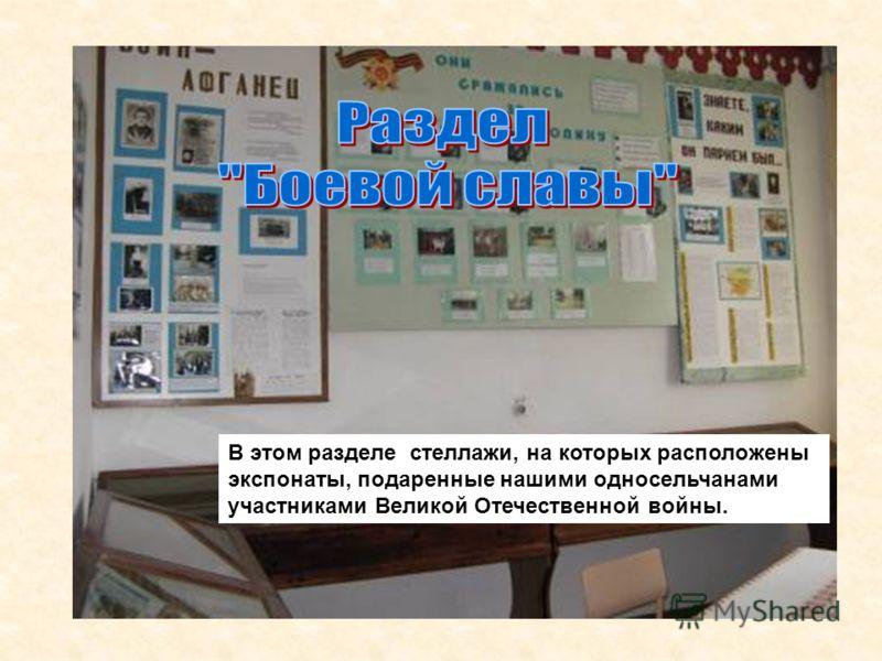 В этом разделе стеллажи, на которых расположены экспонаты, подаренные нашими односельчанами участниками Великой Отечественной войны.
