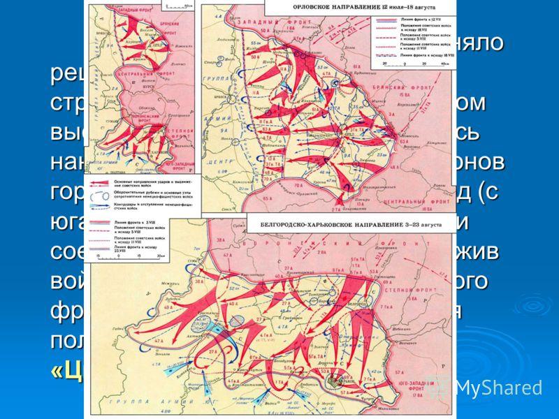 Германское командование приняло решение провести крупную стратегическую операцию на курском выступе лета 1943 г. Планировалось нанести сходящиеся удары из районов городов Орёл (с севера) и Белгород (с юга). Ударные группы должны были соединиться в ра
