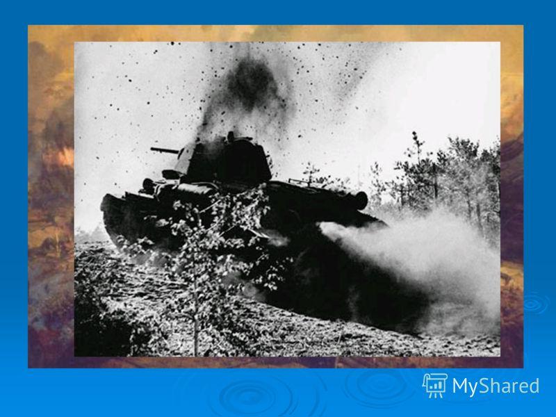 12 июля советские войска, измотав противника, перешли в контрнаступление. В этот день в районе железнодорожной станции Прохоровка произошло крупнейшее встречное танковое сражение второй мировой войны (до 1,2 тыс. танков и самоходных орудий с обеих ст