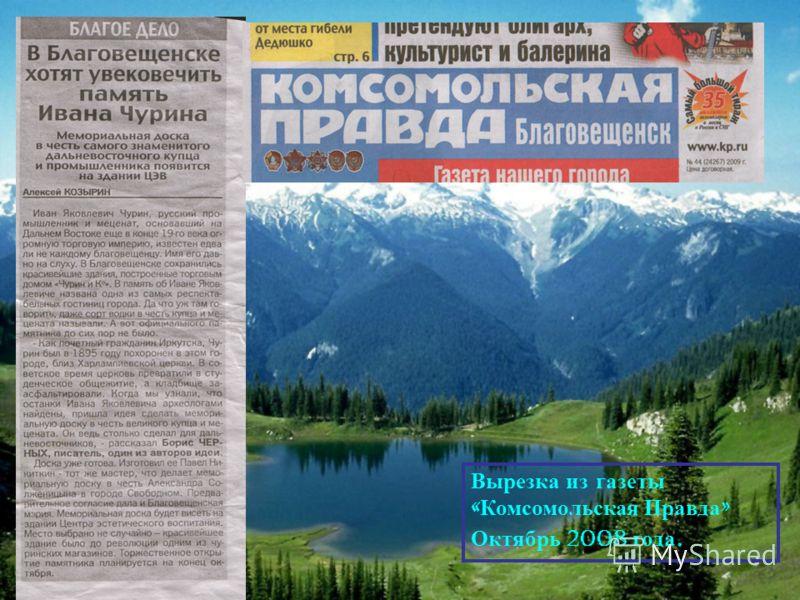 Вырезка и з г азеты « Комсомольская П равда » Октябрь 2008 г ода.