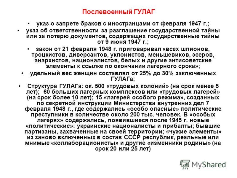 Послевоенный ГУЛАГ указ о запрете браков с иностранцами от февраля 1947 г.; указ об ответственности за разглашение государственной тайны или за потерю документов, содержащих государственные тайны от 9 июня 1947 г.; закон от 21 февраля 1948 г. пригова