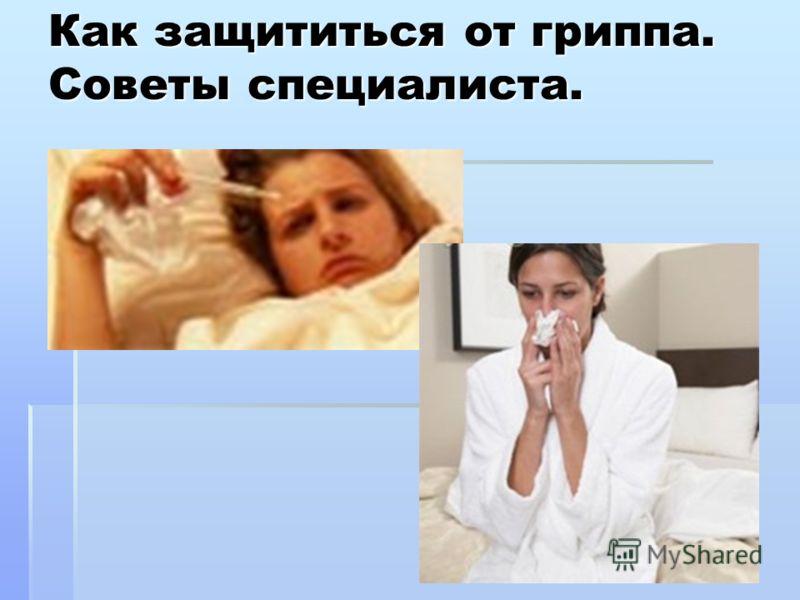 Как защититься от гриппа. Советы специалиста.