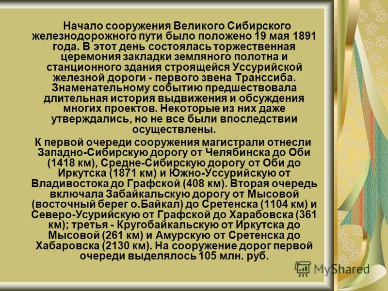 Начало сооружения Великого Сибирского железнодорожного пути было положено 19 мая 1891 года. В этот день состоялась торжественная церемония закладки земляного полотна и станционного здания строящейся Уссурийской железной дороги - первого звена Трансси