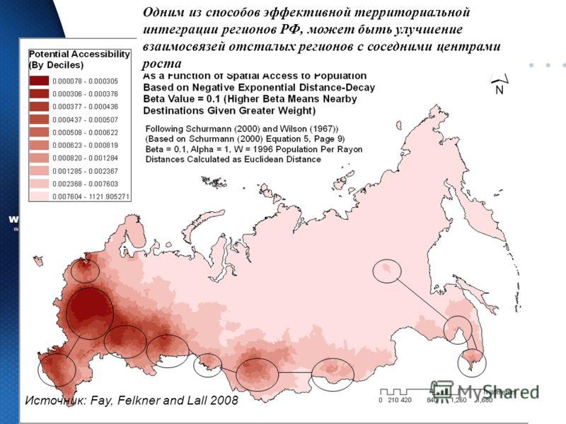 Источник: Fay, Felkner and Lall 2008 Одним из способов эффективной территориальной интеграции регионов РФ, может быть улучшение взаимосвязей отсталых регионов с соседними центрами роста