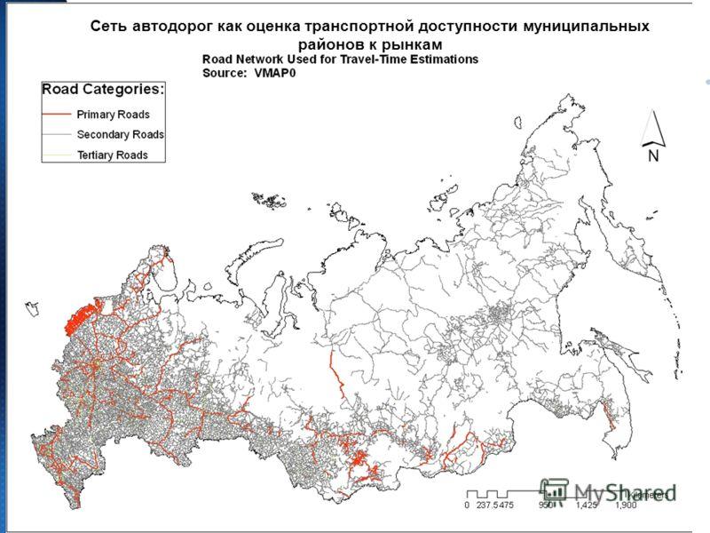 Сеть автодорог как оценка транспортной доступности муниципальных районов к рынкам