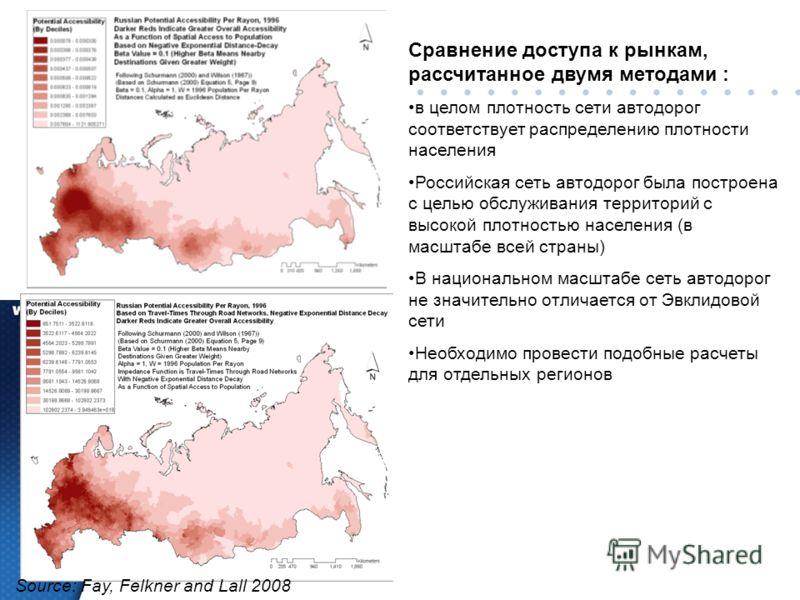 Сравнение доступа к рынкам, рассчитанное двумя методами : в целом плотность сети автодорог соответствует распределению плотности населения Российская сеть автодорог была построена с целью обслуживания территорий с высокой плотностью населения (в масш