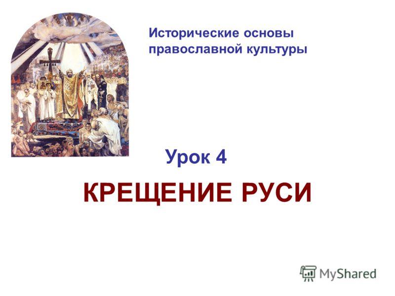 Исторические основы православной культуры Урок 4 КРЕЩЕНИЕ РУСИ