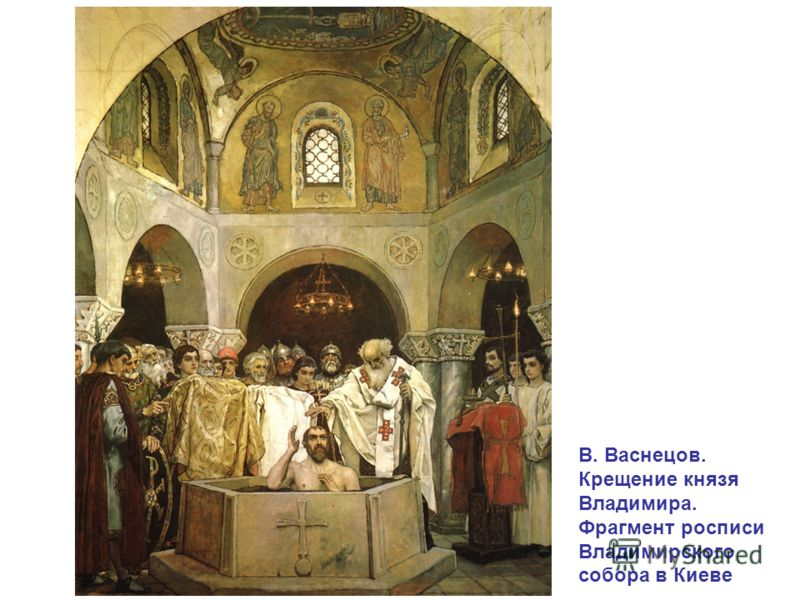 В. Васнецов. Крещение князя Владимира. Фрагмент росписи Владимирского собора в Киеве