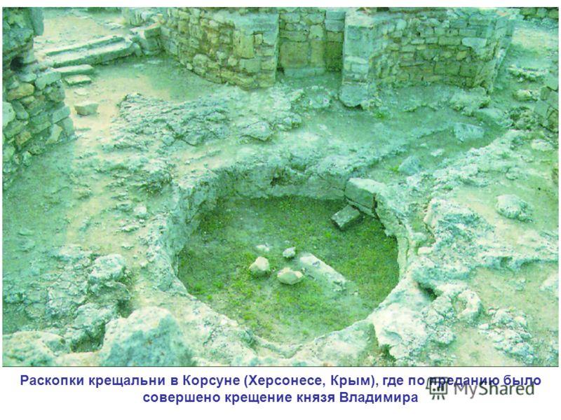 Раскопки крещальни в Корсуне (Херсонесе, Крым), где по преданию было совершено крещение князя Владимира