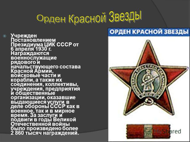 Учрежден Постановлением Президиума ЦИК СССР от 6 апреля 1930 г. Награждаются военнослужащие рядового и начальствующего состава Красной Армии, войсковые части и корабли, а также их соединения, коллективы, учреждения, предприятия и общественные организ