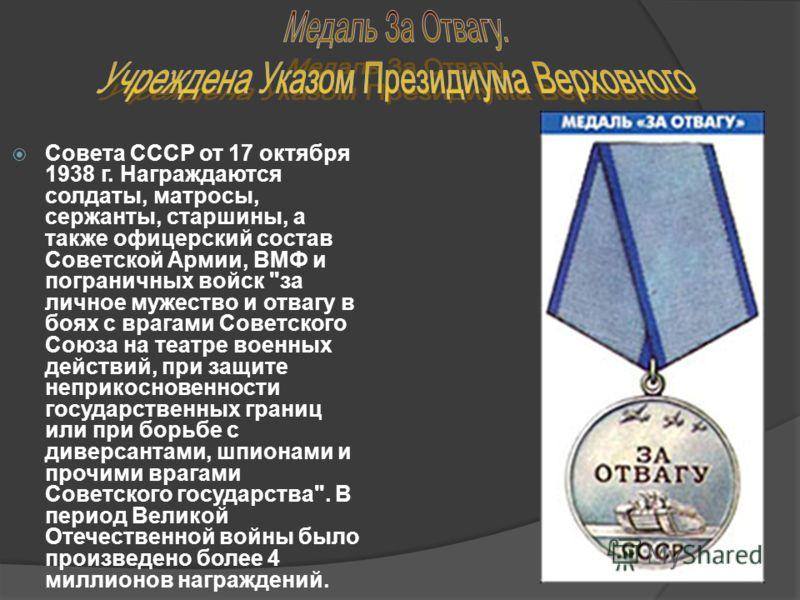 Совета СССР от 17 октября 1938 г. Награждаются солдаты, матросы, сержанты, старшины, а также офицерский состав Советской Армии, ВМФ и пограничных войск