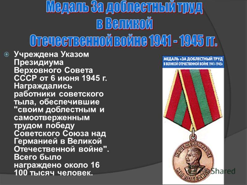 Учреждена Указом Президиума Верховного Совета СССР от 6 июня 1945 г. Награждались работники советского тыла, обеспечившие