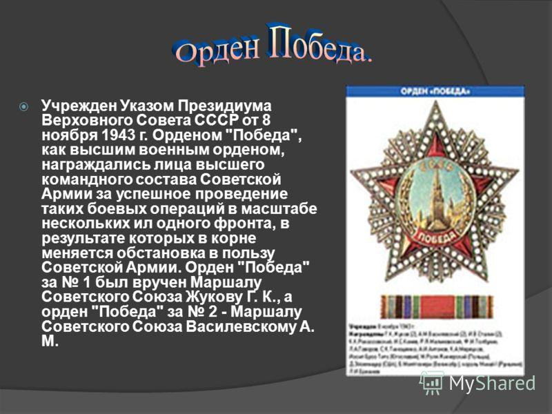 Учрежден Указом Президиума Верховного Совета СССР от 8 ноября 1943 г. Орденом