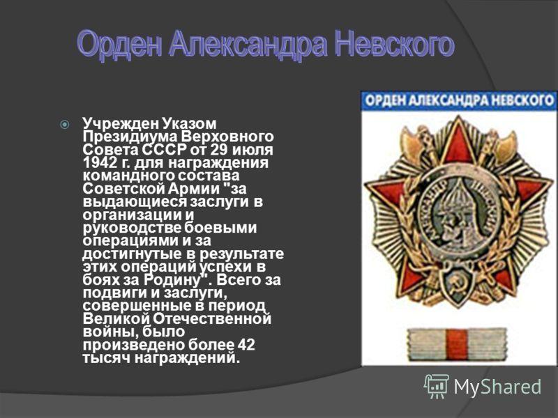 Учрежден Указом Президиума Верховного Совета СССР от 29 июля 1942 г. для награждения командного состава Советской Армии