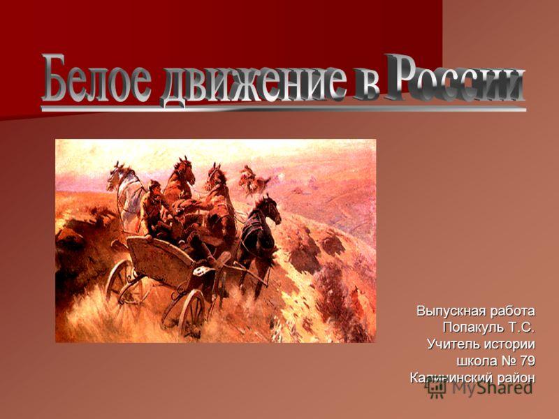 Выпускная работа Попакуль Т.С. Учитель истории школа 79 Калининский район