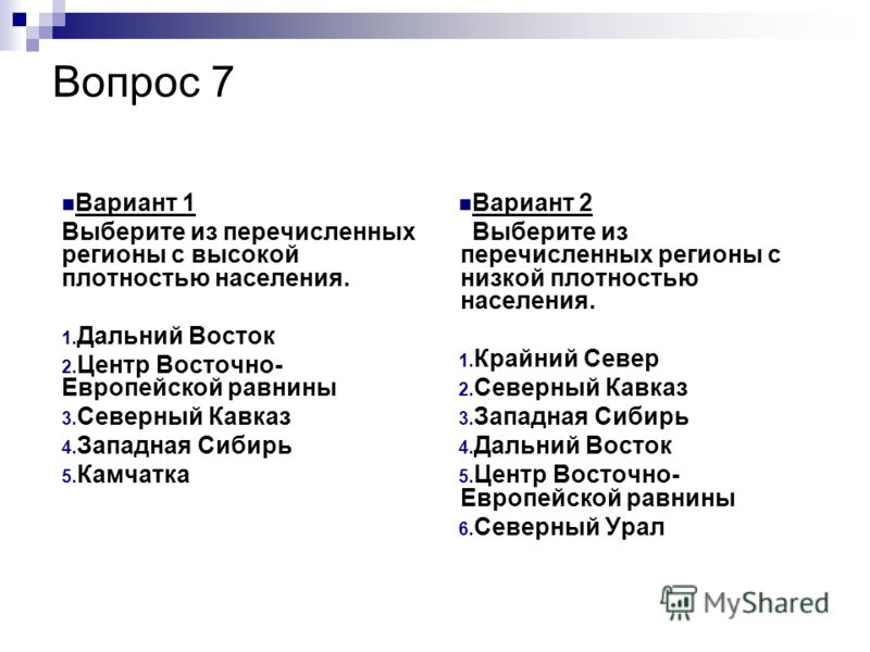 Вопрос 7 Вариант 1 Выберите из перечисленных регионы с высокой плотностью населения. 1. Дальний Восток 2. Центр Восточно- Европейской равнины 3. Северный Кавказ 4. Западная Сибирь 5. Камчатка Вариант 2 Выберите из перечисленных регионы с низкой плотн