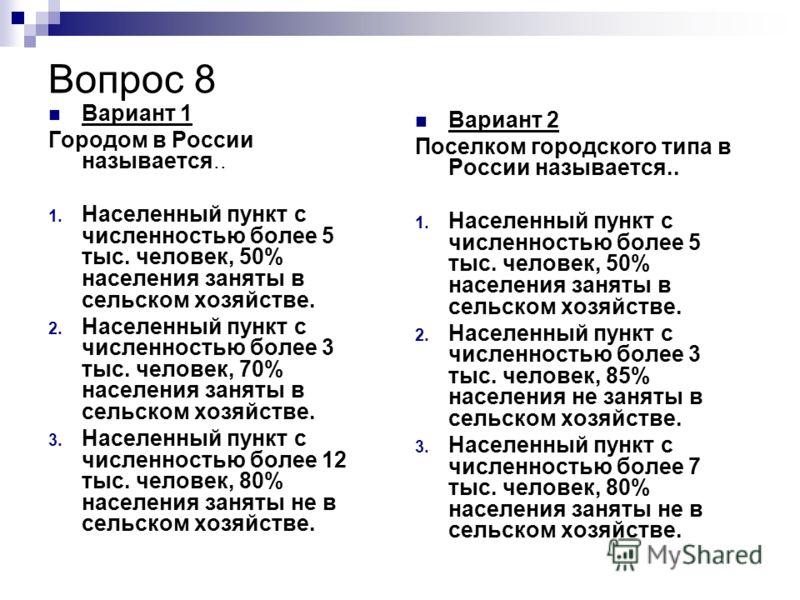 Вопрос 8 Вариант 1 Городом в России называется.. 1. Населенный пункт с численностью более 5 тыс. человек, 50% населения заняты в сельском хозяйстве. 2. Населенный пункт с численностью более 3 тыс. человек, 70% населения заняты в сельском хозяйстве. 3