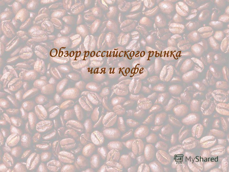 Обзор российского рынка чая и кофе