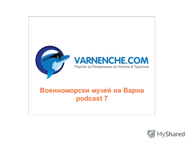 Военноморски музей на Варна podcast 7