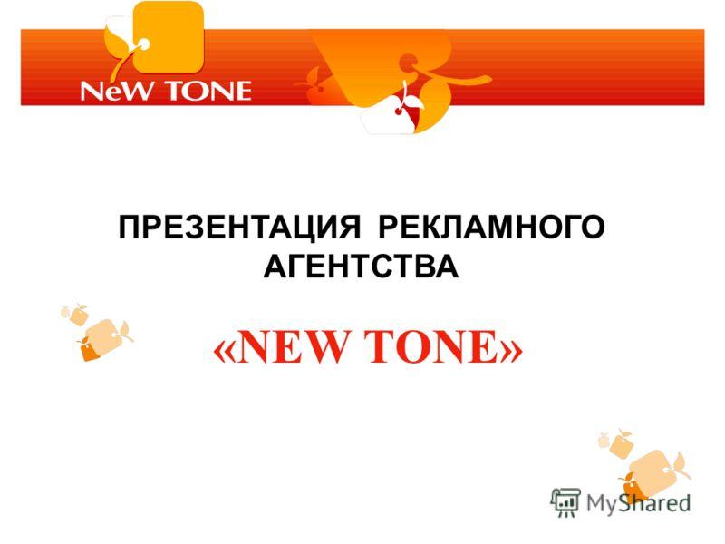 ПРЕЗЕНТАЦИЯ РЕКЛАМНОГО АГЕНТСТВА «NEW TONE»