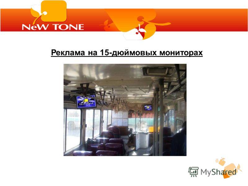 Реклама на 15-дюймовых мониторах