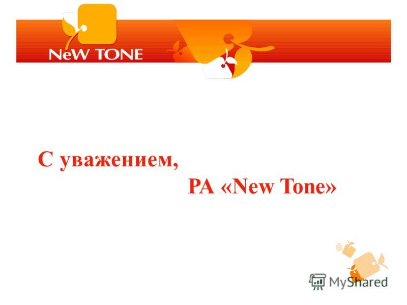 С уважением, РА «New Tone»