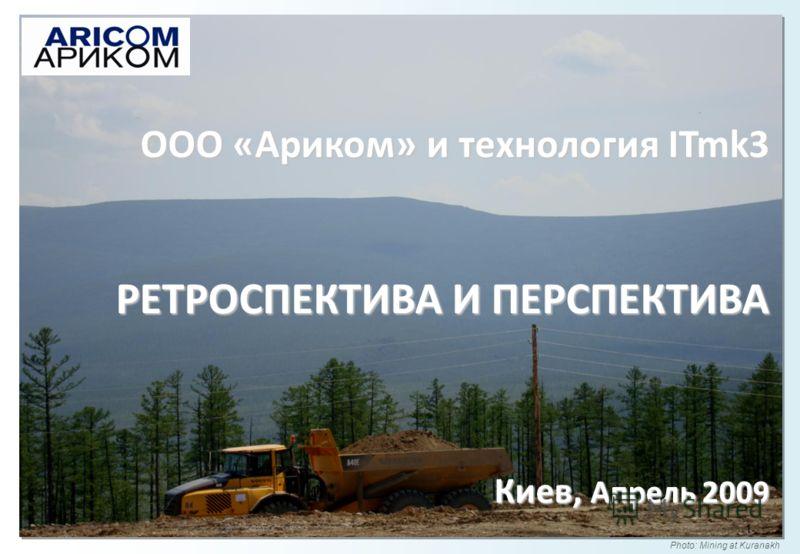Photo: Mining at Kuranakh ООО «Ариком» и технология ITmk3 РЕТРОСПЕКТИВА И ПЕРСПЕКТИВА Киев, Апрель 2009 1