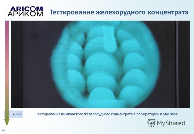 2008 10 Тестирование Кимканского железорудного концентрата в лаборатории Kobe Steel Тестирование железорудного концентрата