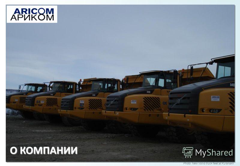 Photo: New Volvo truck fleet at Kuranakh О КОМПАНИИ 3