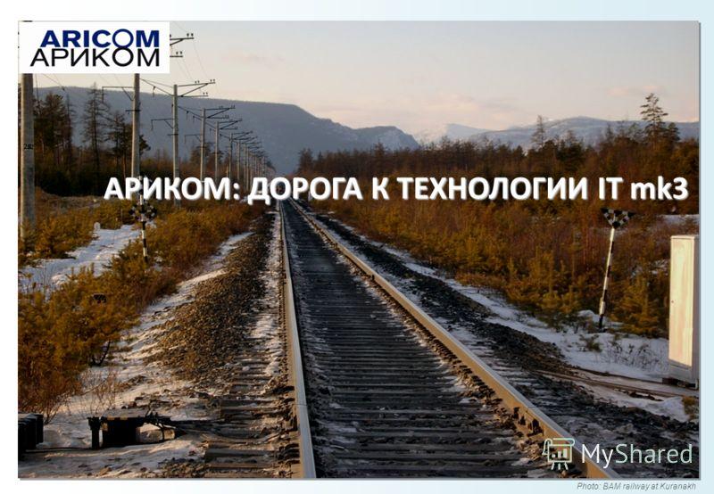 Photo: BAM railway at Kuranakh АРИКОМ: ДОРОГА К ТЕХНОЛОГИИ IT mk3 6