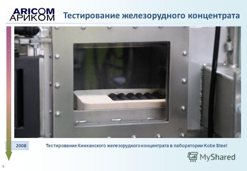 2008 9 Тестирование Кимканского железорудного концентрата в лаборатории Kobe Steel Тестирование железорудного концентрата