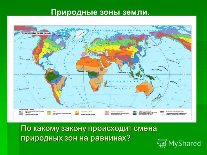 По какому закону происходит смена природных зон на равнинах? Природные зоны земли.