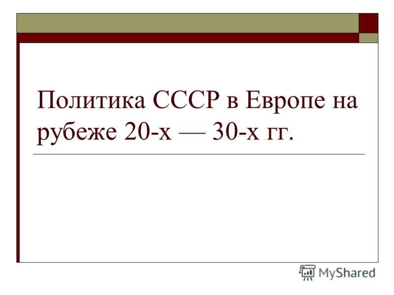 Политика СССР в Европе на рубеже 20-х 30-х гг.
