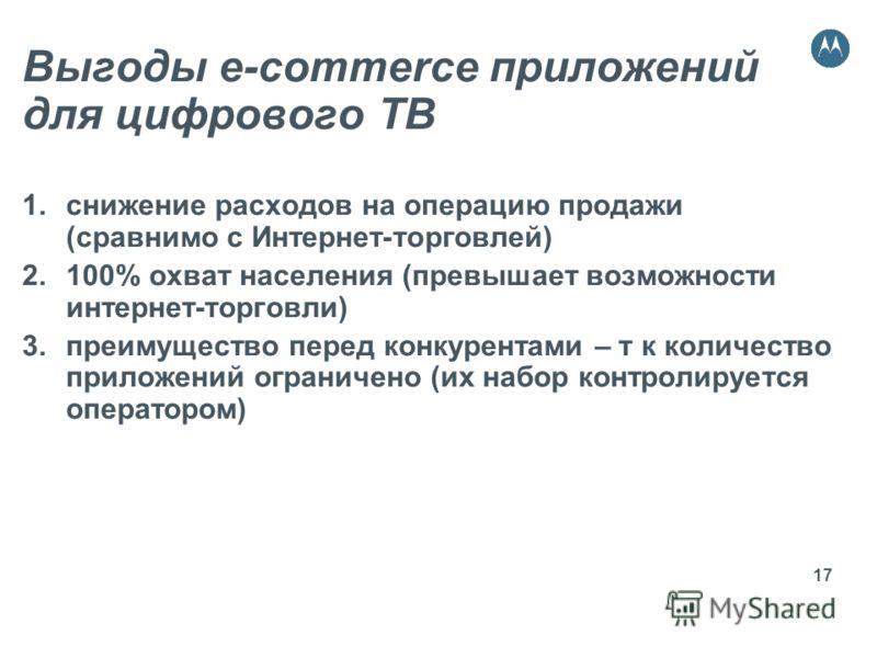 17 Выгоды e-commerce приложений для цифрового ТВ 1.снижение расходов на операцию продажи (сравнимо с Интернет-торговлей) 2.100% охват населения (превышает возможности интернет-торговли) 3.преимущество перед конкурентами – т к количество приложений ог