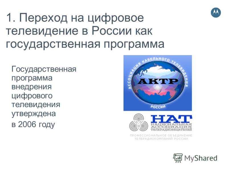 1. Переход на цифровое телевидение в России как государственная программа Государственная программа внедрения цифрового телевидения утверждена в 2006 году