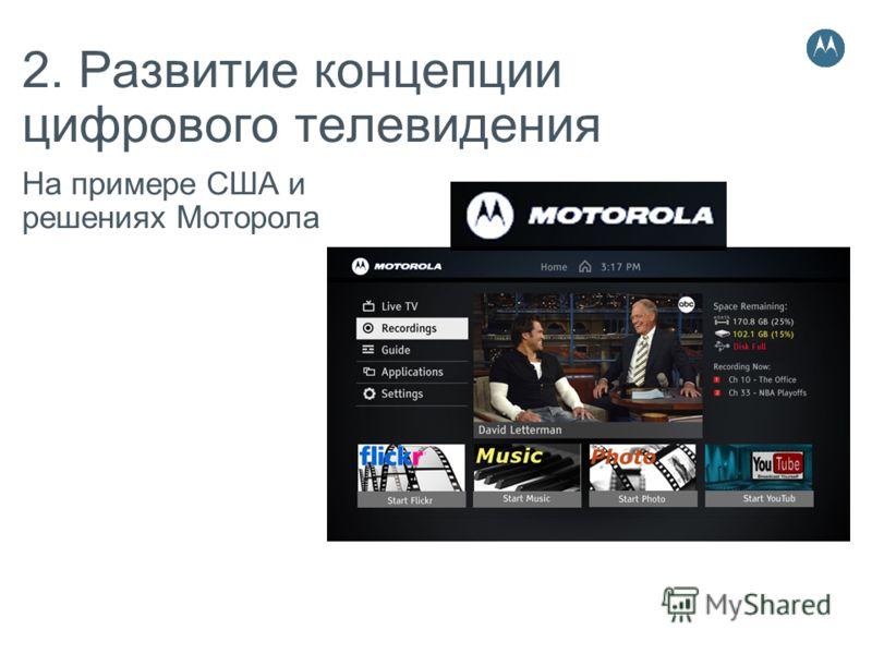 2. Развитие концепции цифрового телевидения На примере США и решениях Моторола