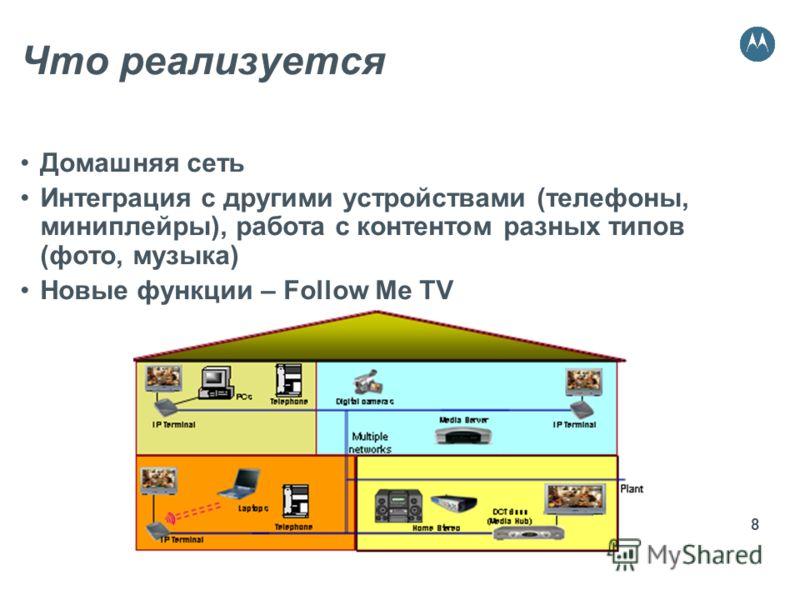 8 Что реализуется Домашняя сеть Интеграция с другими устройствами (телефоны, миниплейры), работа с контентом разных типов (фото, музыка) Новые функции – Follow Me TV