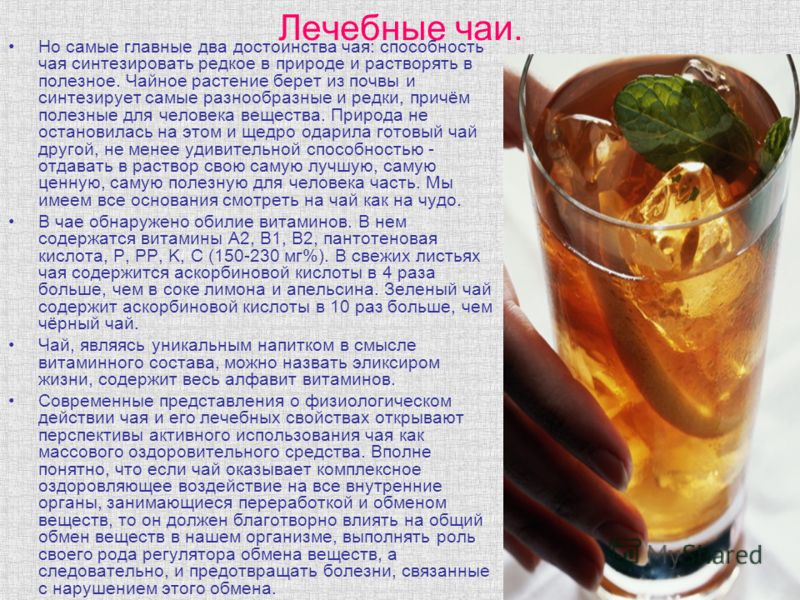 Лечебные чаи. Но самые главные два достоинства чая: способность чая синтезировать редкое в природе и растворять в полезное. Чайное растение берет из почвы и синтезирует самые разнообразные и редки, причём полезные для человека вещества. Природа не ос