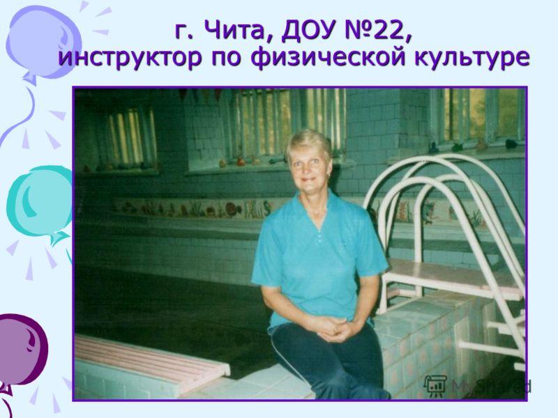 г. Чита, ДОУ 22, инструктор по физической культуре