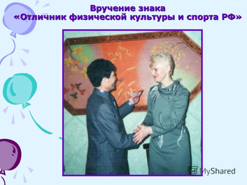 Вручение знака «Отличник физической культуры и спорта РФ»