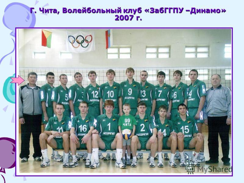 Г. Чита, Волейбольный клуб «ЗабГГПУ –Динамо» 2007 г.