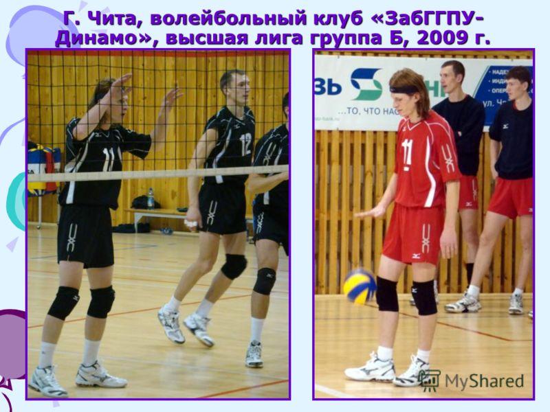 Г. Чита, волейбольный клуб «ЗабГГПУ- Динамо», высшая лига группа Б, 2009 г.
