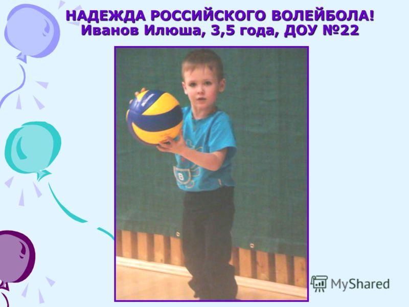 НАДЕЖДА РОССИЙСКОГО ВОЛЕЙБОЛА! Иванов Илюша, 3,5 года, ДОУ 22