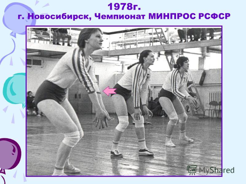 1978г. г. Новосибирск, Чемпионат МИНПРОС РСФСР