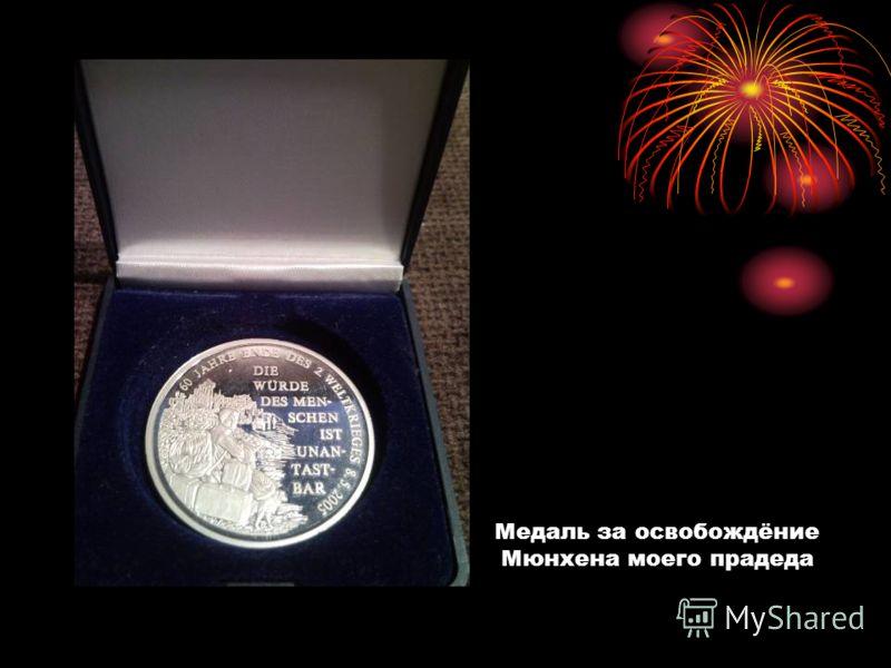 Медаль за освобождёние Мюнхена моего прадеда