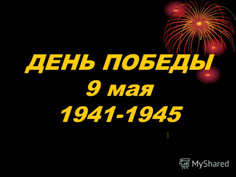 ДЕНЬ ПОБЕДЫ 9 мая 1941-1945