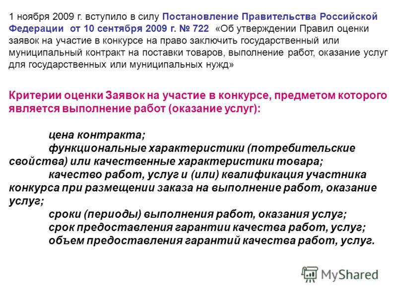 1 ноября 2009 г. вступило в силу Постановление Правительства Российской Федерации от 10 сентября 2009 г. 722 «Об утверждении Правил оценки заявок на участие в конкурсе на право заключить государственный или муниципальный контракт на поставки товаров,