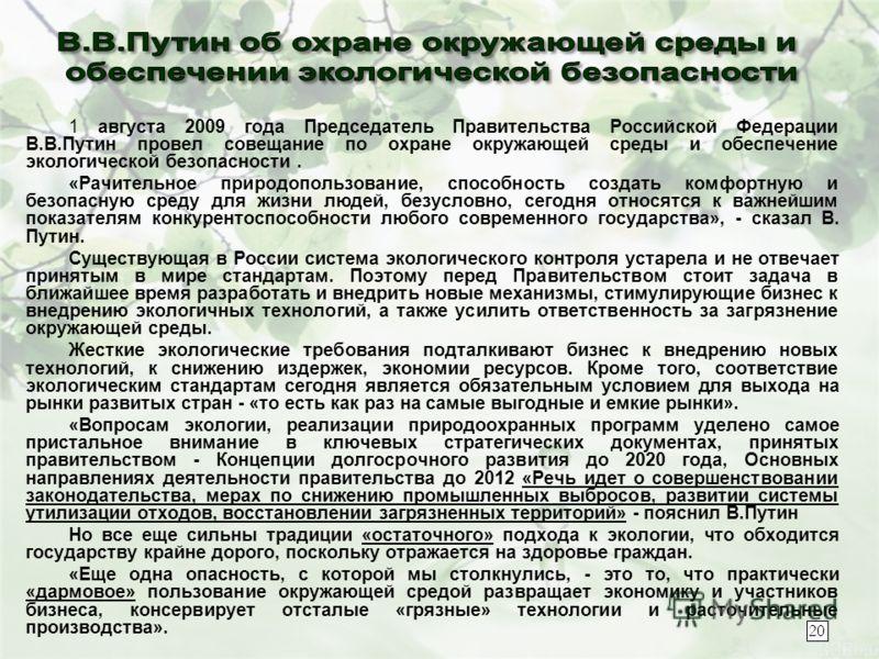 1 августа 2009 года Председатель Правительства Российской Федерации В.В.Путин провел совещание по охране окружающей среды и обеспечение экологической безопасности. «Рачительное природопользование, способность создать комфортную и безопасную среду для