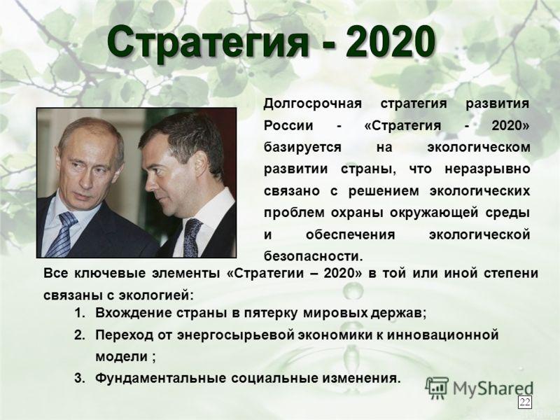 Долгосрочная стратегия развития России - «Стратегия - 2020» базируется на экологическом развитии страны, что неразрывно связано с решением экологических проблем охраны окружающей среды и обеспечения экологической безопасности. Все ключевые элементы «