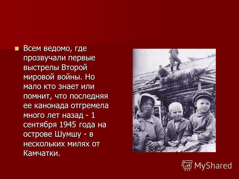 18.08.- 31.08. 1945